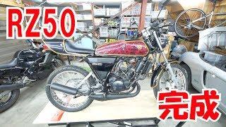 初歩のバイクレストア RZ50直すぜ㊳ 外装の取り付け