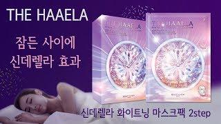 THE HAAELA Cinderella Whitenni…