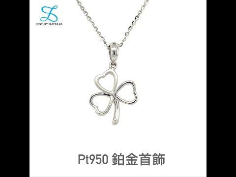 鉑金 PT950 墜子 幸運草 三葉草  WPB001