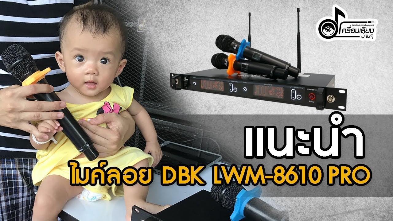 ไมค์ลอย DBK LWM-8610 PRO มือสอง