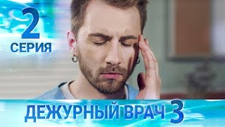 Дежурный врач-3 / Черговий лікар-3. Серия 2