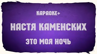Настя Каменских - Это моя ночь (караоке под плюс)