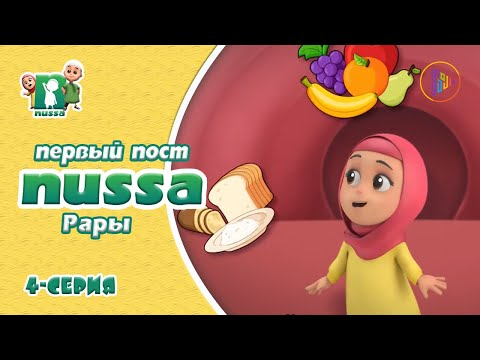 Мультфильм NUSSA |