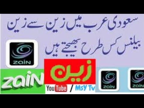 How to transfer balance form ZAIN to ZAIN in Saudi Arabia Urdu and Hindi Video Tutorial?