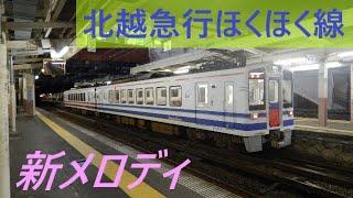 北越急行ほくほく線 新メロディの聞ける列車を完全公開!!(2019年度版)
