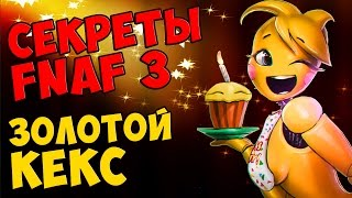 Five Nights At Freddy s 3 ЗОЛОТОЙ КЕКС