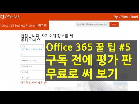 [Office 365 꿀팁] 5. 무료로 Office 365 평가판/체험판 써보기