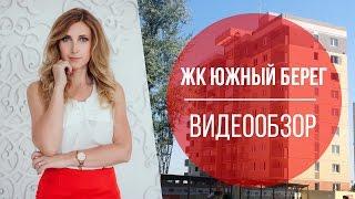 ЖК Южный Берег | Новостройки Батайска | Обзор | Купить новостройку в Батайске(, 2016-08-31T13:05:14.000Z)