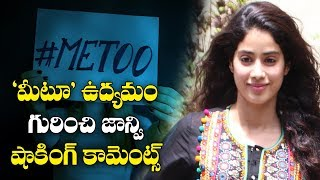 #Metoo  Jhanvi Kapoor Shocking Comments On Metoo In India | Y5TV Telangana