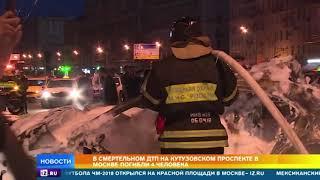 Причиной огненного ДТП на Кутузовском проспекте могла стать перебегавшая дорогу женщина