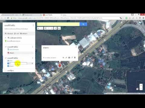 สร้างแผนที่บ้านด้วยgoogle map