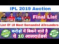 IPL 2019 - Final List Of Top 10 Demanded Allrounders In IPL Auction | My cricket production