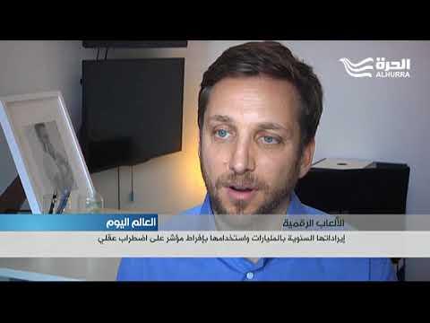منظمة الصحة العالمية تحذر من الإدمان على الألعاب الرقمية  - 21:24-2018 / 6 / 19