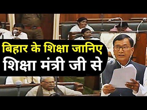 शिक्षा के बारे में जानिए, Bihar के Education Minister Krishnandan Verma से | Must Watch Video