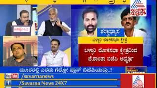 3 ಶಸ್ತ್ರಾಭ್ಯಾಸ, 3 ರಣತಂತ್ರ: Part 3- BJP's Master Plan For Karnataka Bye Election