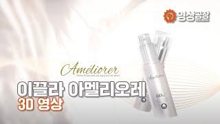 [영상공장] 이끌라 아멜리오레 3D 4K