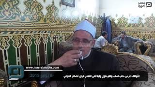 مصر العربية |  الأوقاف: عرض كتب  قطب والقرضاوي والبنا على المفتي لبيان الحكم الشرعي