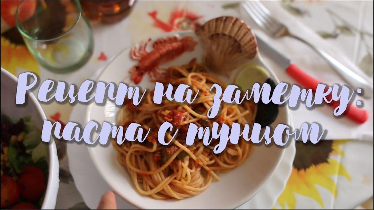 Видео-рецепт: паста с тунцом! Быстро и просто!