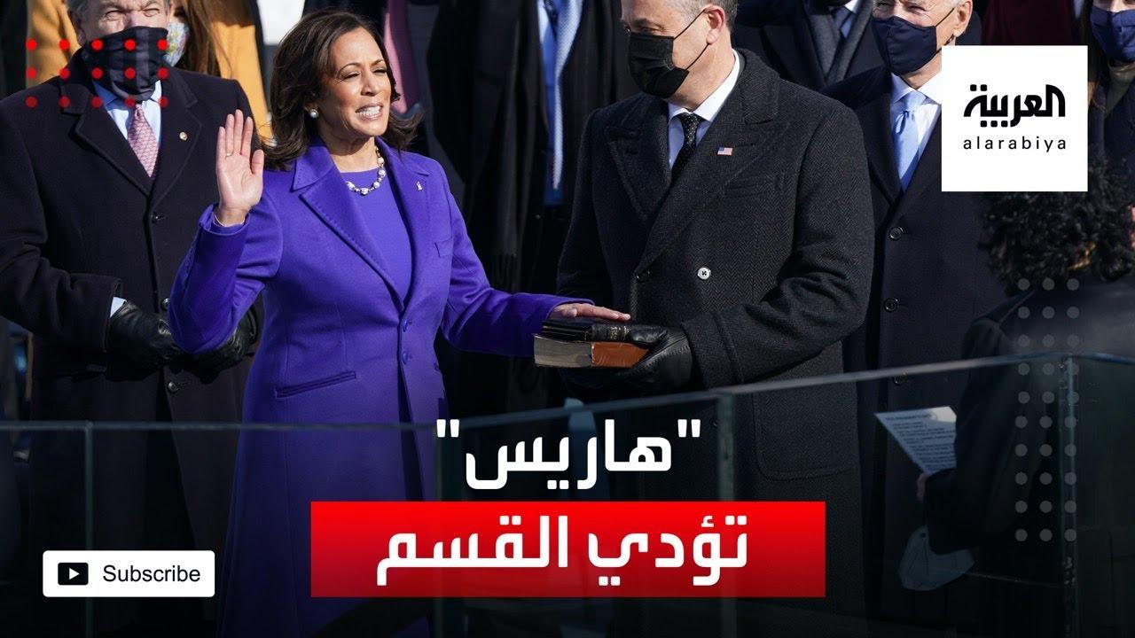 كامالا هاريس تؤدي اليمين كنائبة للرئيس الأميركي  - نشر قبل 29 دقيقة