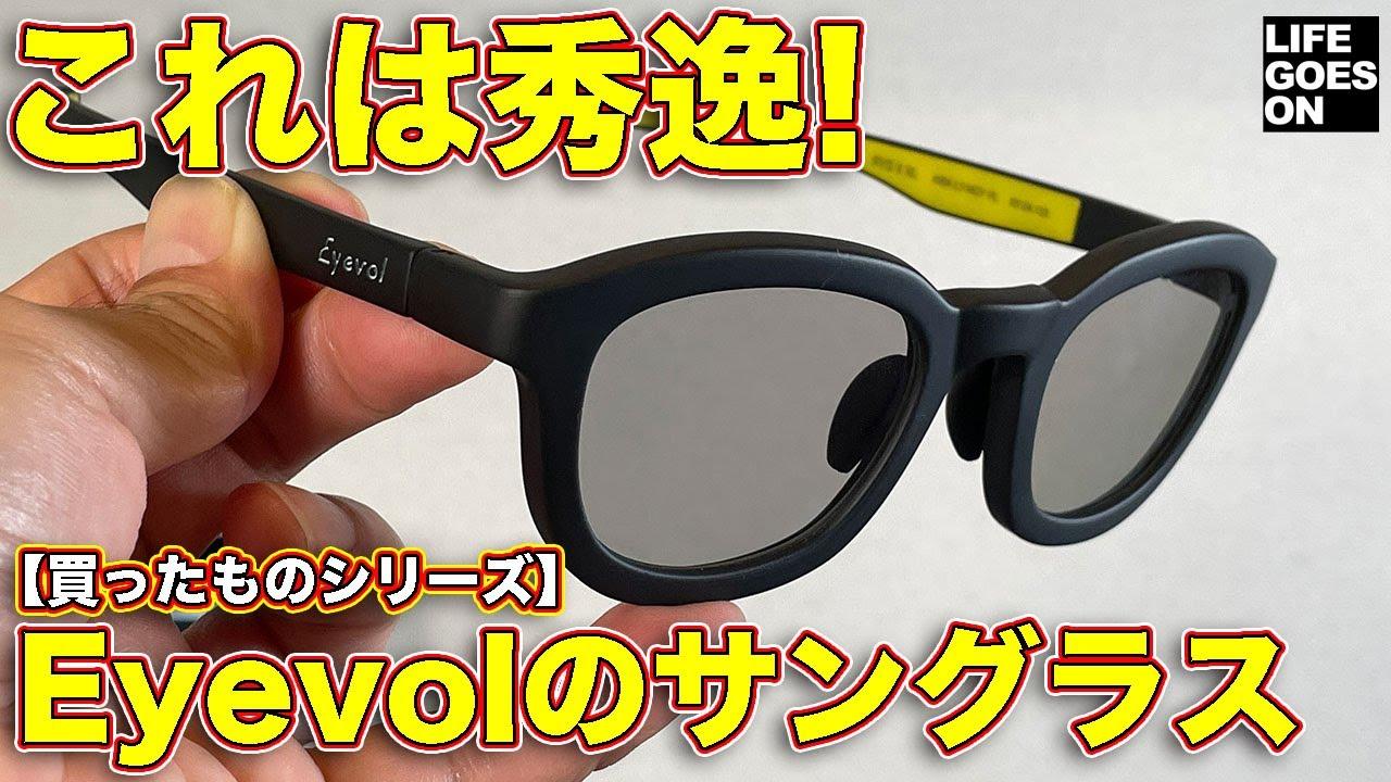 【買ったものシリーズ】秀逸過ぎる Eyevol のサングラス! LifeGoesOn 河口まなぶ がひと目惚れで買い使ったら思わず唸って愛用中。コレ間違いなく買いのプロダクトです!