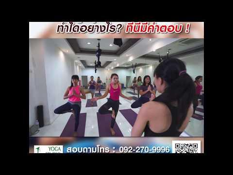 เรียนเป็นครูสอนโยคะมืออาชีพ สอนโดยสถาบันอันดับ 1 | Yoga Studio Academy