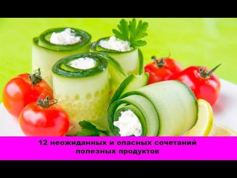 12 неожиданных и опасных сочетаний полезных продуктов