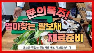 [팔보채 2편] 본격 엄마찾는 팔보채 재료 준비!