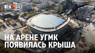 У ледовой арены УГМК появилась крыша | Сентябрь 2021
