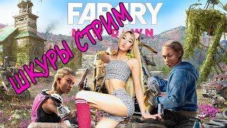 Шкура стрим прохождение - Far Cry New Dawn