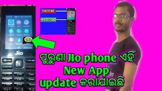 Jio phone New APP update odia latest news RP