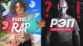 Download МАМБЛ РЭПЕРЫ vs РЭП СО СМЫСЛОМ / LIL MORTY, OXXXYMIRON, OBLADAET, GONE.FLUDD,  Face Mp3 and Videos