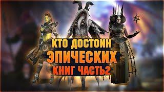 Эпические герои достойные книг, кому книги | Часть 2 - RAID Shadow Legends