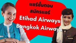 แชร์ขั้นตอนการสมัครแอร์ Etihad และ Bangkok Airways อะไรที่เราควรเน้นให้สอบติด ??
