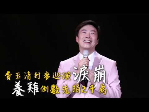 【封麥巡演】費玉清唱《晚安曲》淚崩!中斷演唱跑下台 | 蘋果娛樂 | 台灣蘋果日報