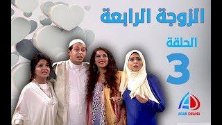 الزوجة الرابعة الحلقة 3 - مصطفى شعبان - علا غانم - لقاء الخميسي - حسن حسني Video