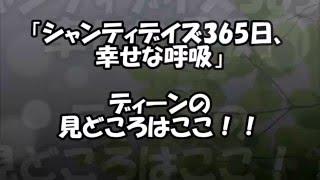 ディーンフジオカ出演の映画「シャンティデイズ365日幸せな呼吸」無料視...