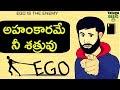 HOW TO OVERCOME EGO? | అహంకారమే నీ శత్రువు | EGO IS THE ENEMY | BOOK SUMMARY IN TELUGU
