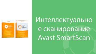 Интеллектуальное сканирование Avast SmartScan(, 2014-12-18T11:54:53.000Z)