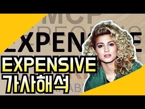 [추천노래] Tori kelly - expensive 가사해석 및 영어!