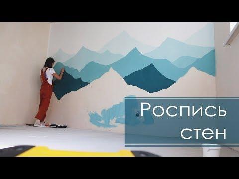 Роспись стен. Горы.