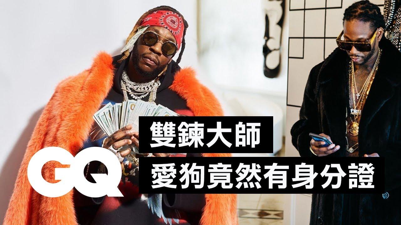 雙鍊大師2Chainz梳子是從女兒那「偷來的」!10 Things 2 Chainz Can't Live Without (中字版) 明星的10件私物 GQ Taiwan ...
