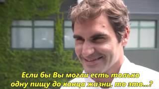 """Roger Federer / Роджер Федерер - Интервью серии """"Если бы..."""" на Уимблдоне 2016"""
