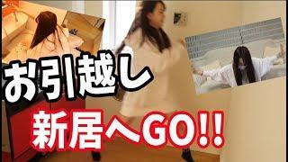 お引越し!新居へGO!!!!!〜引越しこれあると便利!&お掃除!〜 thumbnail
