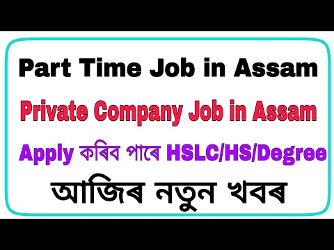Private Job in Assam 2019 || Company job/Part time job/full time job in Assam || Latest job news...
