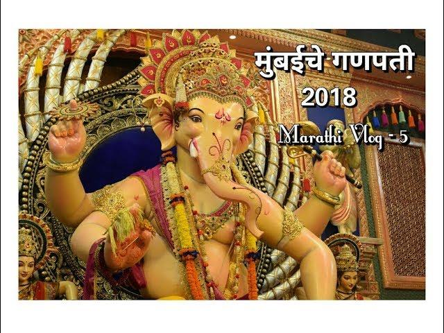 Mumbai Che Ganpati 2018   Lalbaug Fort Khetwadi Girgaon   Marathi Vlog - 6