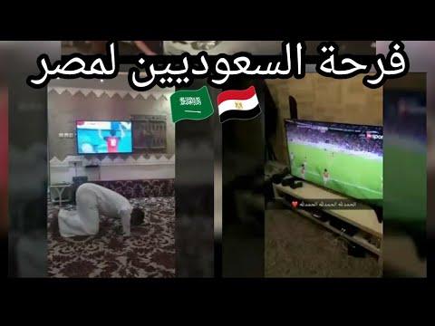 شاهد فرحة الشعب السعودي بعد هدف محمد صلاح وتاهل مصر لكأس العالم 2018
