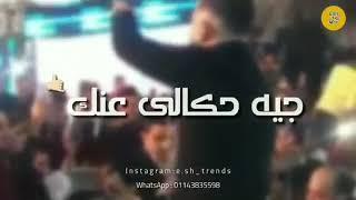 اغنية رضا البحراوي جيت علي البايظ حالات واتس
