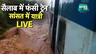 पहाड़ी से गुजर रही थी ट्रेन, बाढ़ के पानी में फंस गई! EXCLUSIVE वीडियो | Big Story | NewsTak