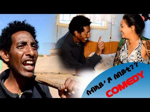 HDMONA  New Eritrean Comedy 2018 :   ሰብኣይ ዶ ሰበይቲ ብ ወጊሑ ፍሰሃጽዮን Sebay Do Sebeyti  Wegihu