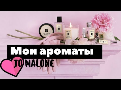 Мои ароматы Jo Malone Pomegranate Noir и Peony And Blush Suede селективный парфюм ЧАСТЬ 2
